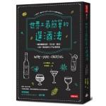 世界上最簡單的選酒法:一書讀懂葡萄酒、日本酒、雞尾酒!72個一看就會的入門必備常識