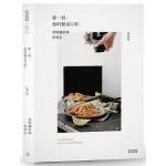 那一刻,我的餐桌日常:食物攝影師的筆記