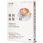 衝到最後一刻:韓國咖啡品牌caffé bene走向全球市場的祕密