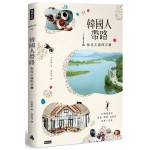 韓國人帶路,你沒去過的首爾:30條最適合情侶、閨蜜、追星的四季一日旅