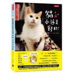 黃阿瑪的後宮生活:貓永遠是對的