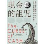現金的詛咒:為什麼行動支付時代,央行鈔票還是越印越多?