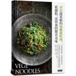 不小心就少了5公斤!49道蔬菜做的偽麵條料理,低澱粉、高營養的驚奇美味