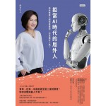 拒當AI時代的局外人:面對機器人開始搶飯碗,你準備好了嗎?