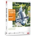 遇見亞洲12座教堂:建築師帶你閱讀神聖空間