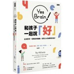 Yes Brain!和孩子一起說好!:正向思考,培養具有膽識、好奇心以及韌性的孩子