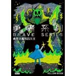 勇者系列:勇者與魔族四天王