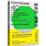 新世代影響力:年輕人如何成為引領未來趨勢、改變社會運作的力量?