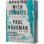 克魯曼戰殭屍:洞悉殭屍經濟的本質,揪出政經失能的本源