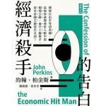 經濟殺手的告白(全新暢銷增訂版)