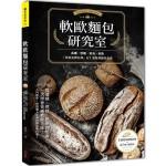 軟歐麵包研究室:高纖·低糖·低油·低脂,「烘焙金牌名師」67道經典麵包食譜,從發酵、烘烤、整形到裝飾,一次學會究極軟歐美味!