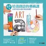 52堂培養創意的藝術課-以畫筆與各式複合媒材玩創作