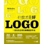 什麼才是好LOGO-一窺知名品牌的商標設計手法