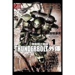 機動戰士鋼彈THUNDERBOLT 外傳(01)