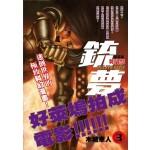 銃夢 3:武鬥祭(新裝版)