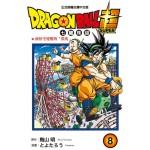 DRAGON BALL超 七龍珠超 8
