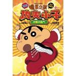 蠟筆小新電影完全漫畫版 19 功夫小子 拉麵大亂鬥