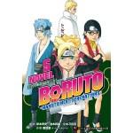 BORUTO ─慕留人─ ─NARUTO NEXT GENERATIONS─ NOVEL 5 忍者學校的最後一天!