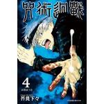 咒術迴戰 04