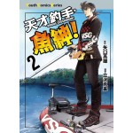 天才釣手·魚紳!(02)