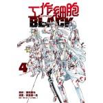 工作細胞BLACK (04)