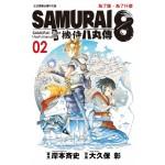 SAMURAI8~機侍 八丸傳 2