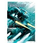 機動戰士鋼彈 THUNDERBOLT (13)