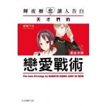 輝夜姬想讓人告白: 天才們的戀愛頭腦戰公式漫迷手冊 (全)