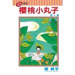 櫻桃小丸子(06)