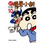 新 蠟筆小新(10)