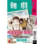 朝劇!(02)(首刷附錄版)