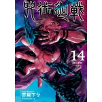 咒術迴戰 14(首刷限定版)