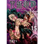 咒術迴戰 15(首刷限定版)