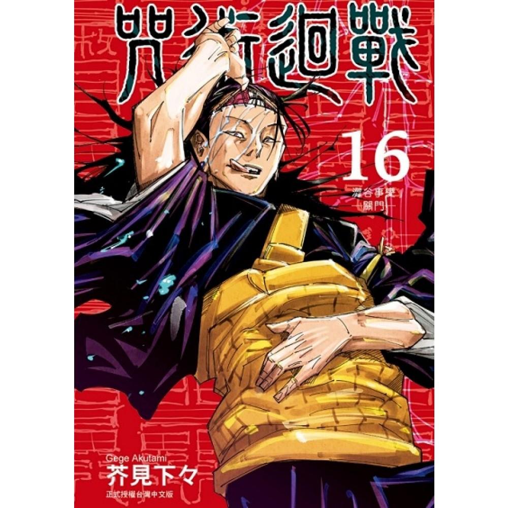咒術迴戰 16