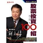 胡立陽股票投資100招
