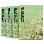 神鵰俠侶(平裝)(全四冊)