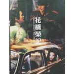 花橋榮記--電影劇本與拍攝紀事