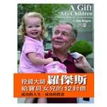 投資大師羅傑斯給寶貝女兒的12封信