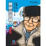 醜陋的中國人*漫畫版*