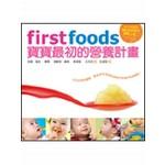FirstFoods:寶寶最初的營養計畫