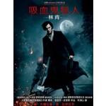 吸血鬼獵人林肯(電影書衣版)