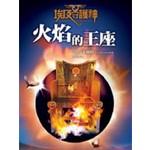 埃及守護神2-火焰的王座