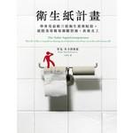 衛生紙計畫:學會用最後三張衛生紙擦屁股,就能善用職場關鍵資源,扶搖直上