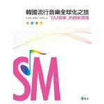 韓國流行音樂全球化之旅-「SM娛樂」的創新實踐