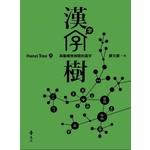 漢字樹3:與動植物相關的漢字