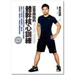 從零開始的體幹核心訓練:日本銷售第一!長友式伸展與體幹核心訓練40招加上8大模式全圖解,搭配DVD徒手做,讓你跑得久,腰不痛,改善姿勢,揮臂有力,還能從小腹開始全身瘦!