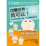 改變世界,我可以!:孩子擁有無限的力量,可以翻轉整個世界