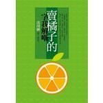 賣橘子的字我解嘲:馮翊綱劇本‧極短篇