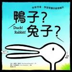鴨子?兔子?:啟動想像、學習尊重的創意繪本