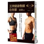 王牌健身教練在你家【運動篇】:日本第一健身機構RIZAP最有效率的肌肉訓練,增肌減脂事半功倍,戰勝停滯期不復胖!(附贈RIZAP頂尖教練指導DVD)